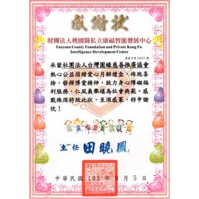 B08-08-康福智能發展中心
