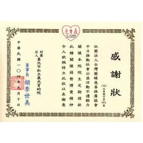 B08-09-義光育幼院感謝狀