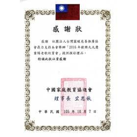 B08-10-中國教育協進會感謝狀