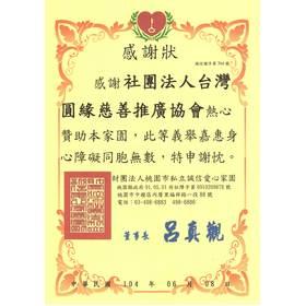 B08-11-誠信愛心家園感謝狀