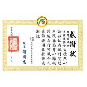 B08-12-庭芳啟智教養院感謝狀