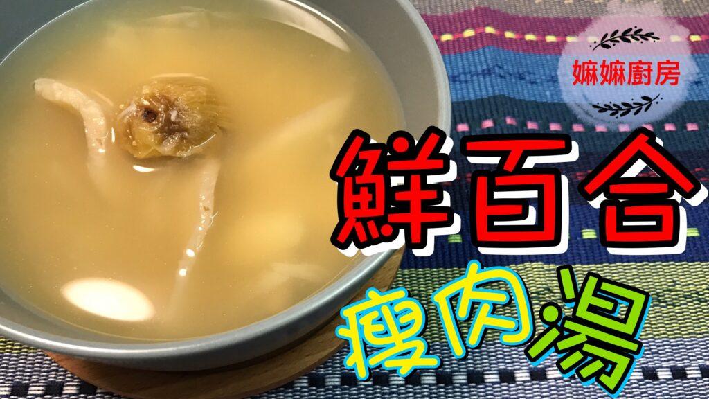 鮮百合瘦肉湯#3