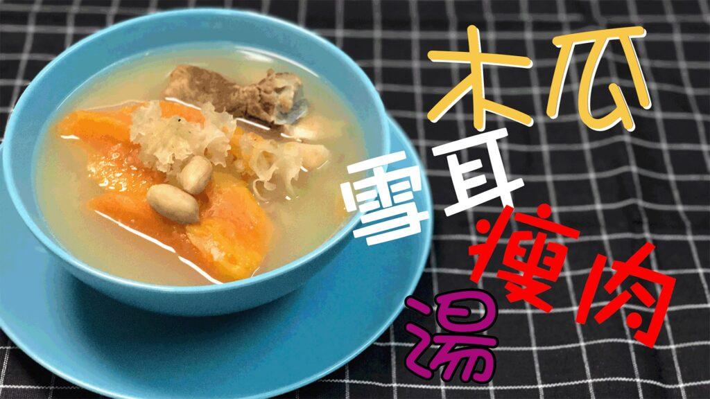 木瓜雪耳瘦肉湯#1