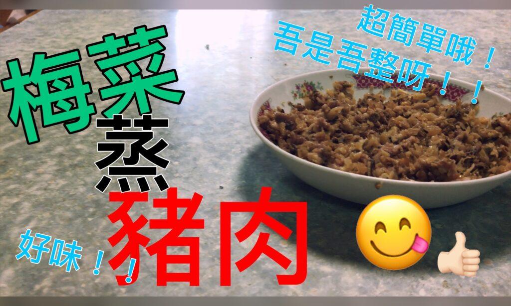 梅菜蒸豬肉#1