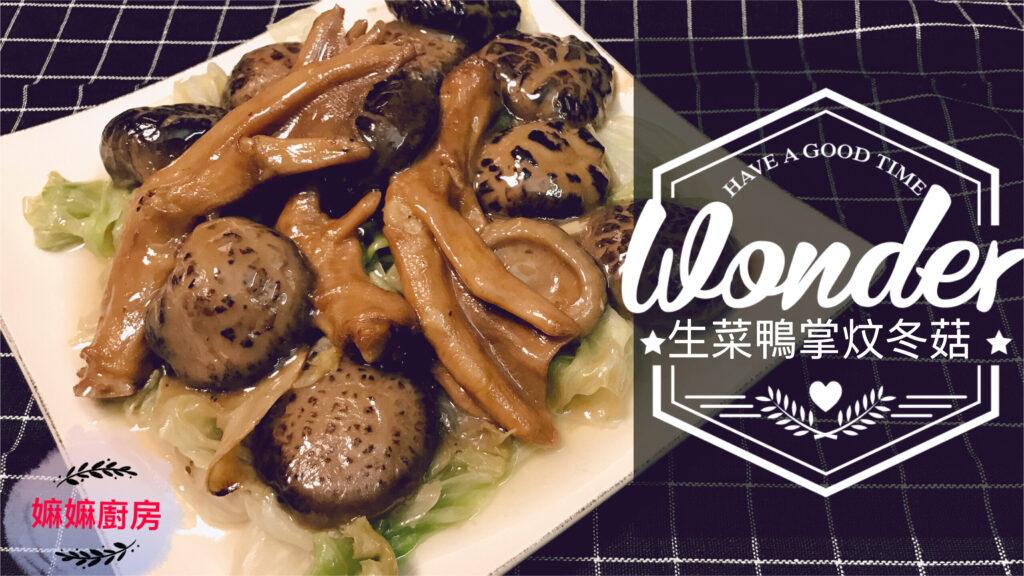生菜鴨掌炆冬菇#10