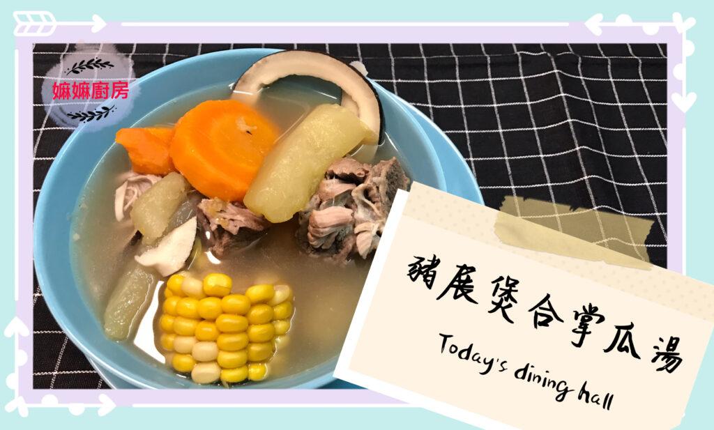 豬展煲合掌瓜湯#5