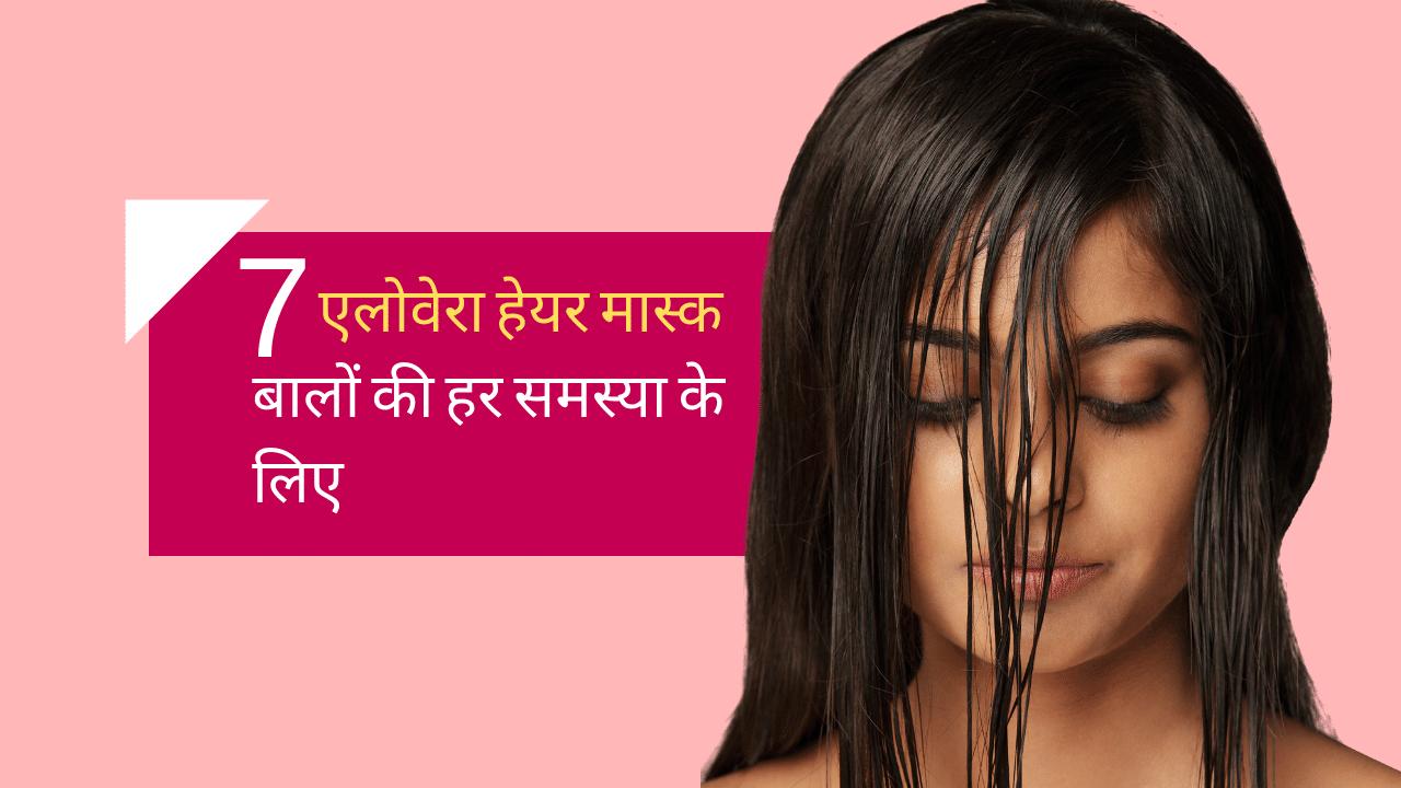 Read more about the article 7 एलोवेरा हेयर मास्क: बालों की हर समस्या के लिए