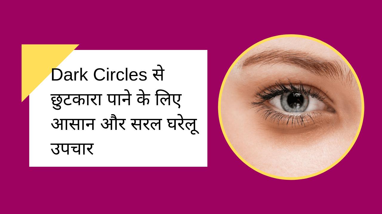 Dark Circles से छुटकारा पाने के लिए आसान और सरल घरेलू उपचार