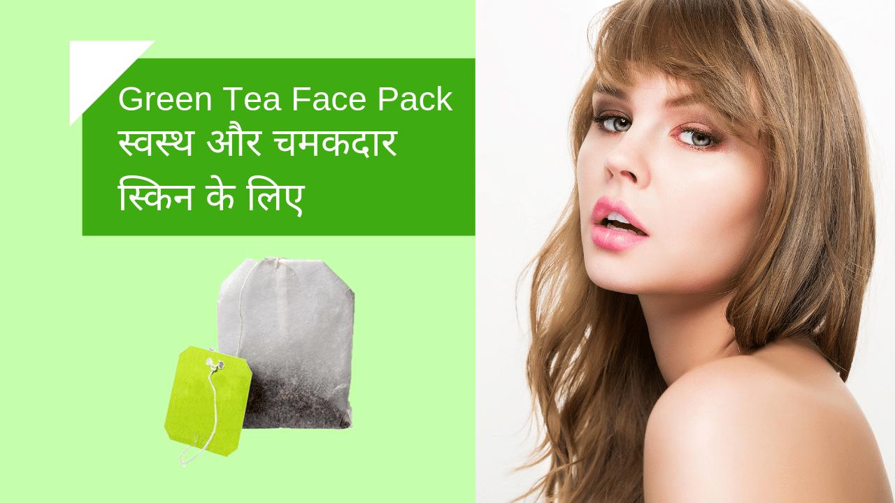 Read more about the article 8 ग्रीन टी फेस पैक: स्वस्थ और चमकती त्वचा के लिए