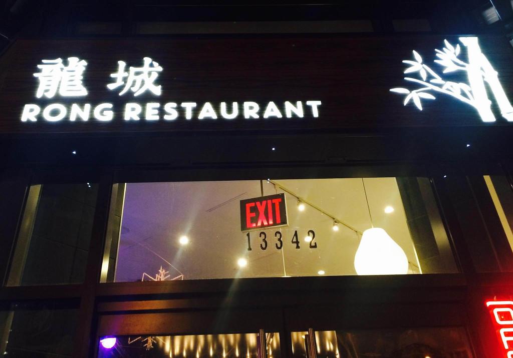 Rong Restaurant