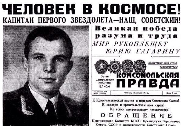 В годовщину подвига Юрия Гагарина КПРФ проводит акцию памяти на ...