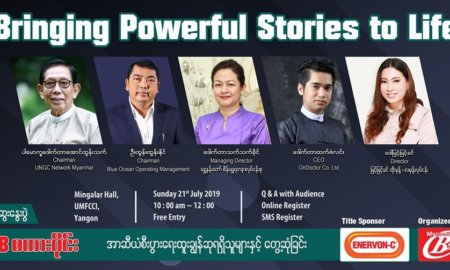 """Bringing Powerful Stories to Life"" စကားဝိုင္း"