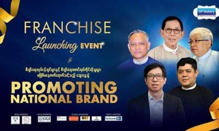Promoting National Brandအခမဲ့ေဟာေျပာေဆြးေႏြးပြဲၾကီး