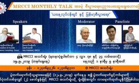 MRCCI Monthly Talk – အခမဲ့ စီးပြားေရးပညာေပး ေဆြးေႏြးေဟာေျပာပြဲ