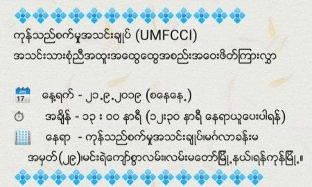 ကုန္သည္စက္မႈအသင္းခ်ဳပ္ (UMFCCI) အသင္းသားစံုညီအထူးအေထြေထြအစည္းအေ၀းဖိတ္ၾကားျခင္း