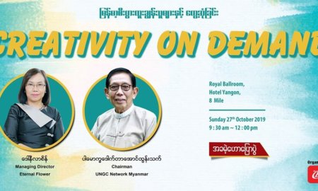 """Creativity on Demand"""" B2B အခမဲ့ စီးပွားရေးဟောပြောပွဲ"""