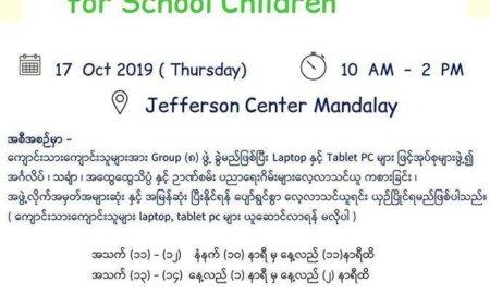 Education Fun Games Day For School Children