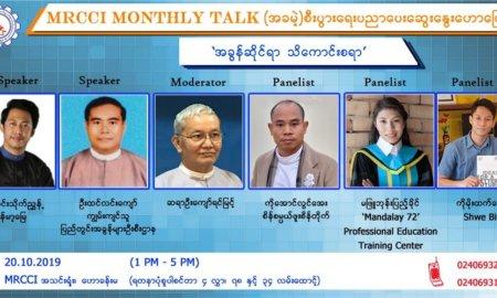 MRCCI Monthly Talk – (အခမဲ့) စီးပွားရေးပညာပေးဆွေးနွေးဟောပြောပွဲ