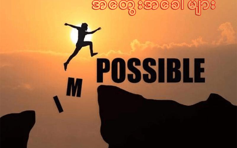 motivation-speak-min