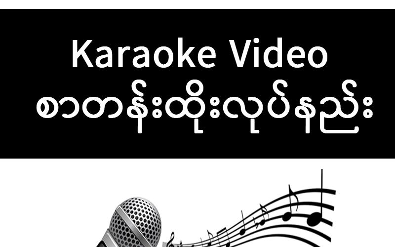 Karaoke-subtitle-course