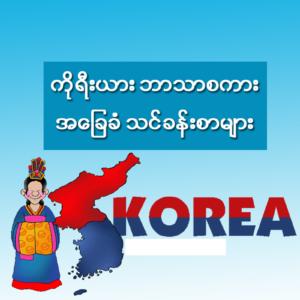 Basic Korean Lesson