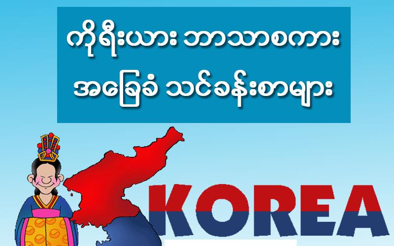 Korea-basic-course-Photo-2