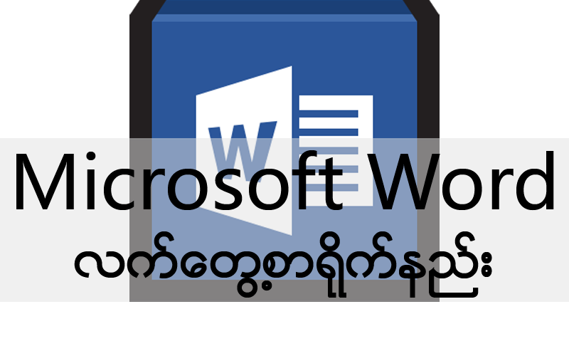 MicroSoft-Word-Practical-Typing-Course