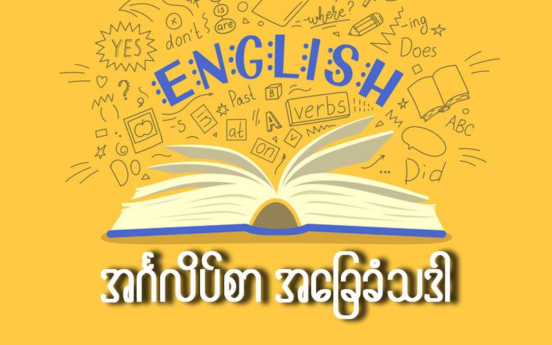 Basic-English-Grammar-Course