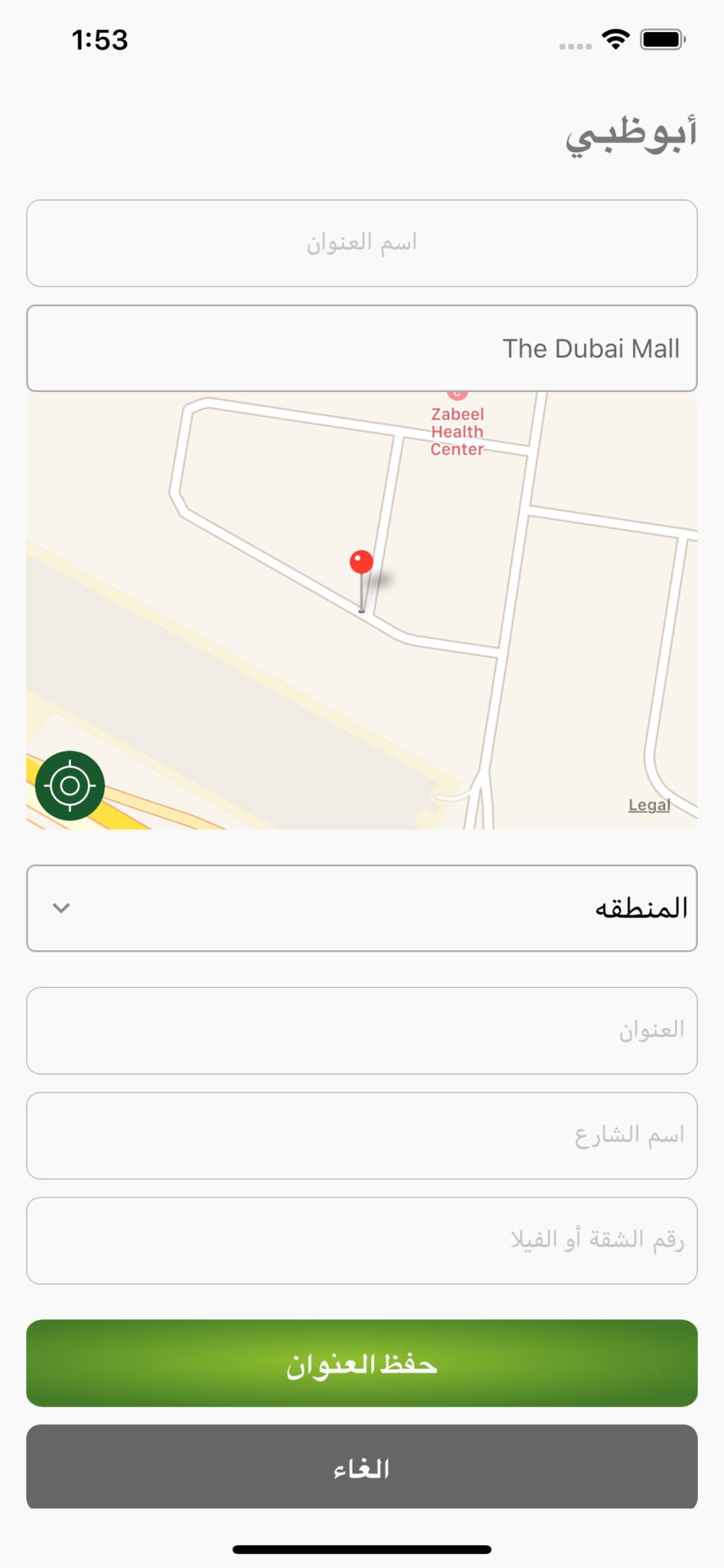 ٦. أضف عنوانك على الخريطة و تفاصيل العنوان