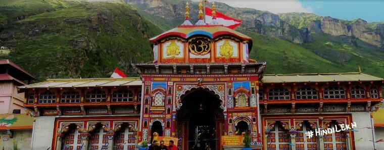Badrinath Mandir history in hindi