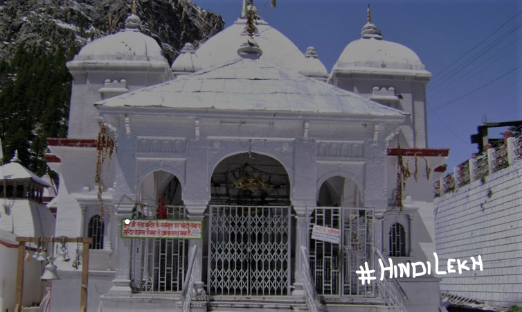 Gangotri Dham Yatra Information in Hindi
