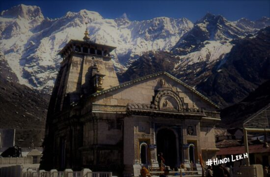 Story of Kedarnath Mandir in Hindi