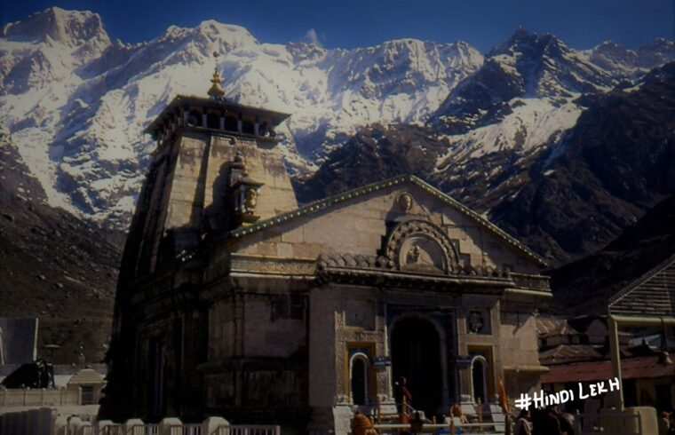 Story of Kedarnath Mandir in Hindi