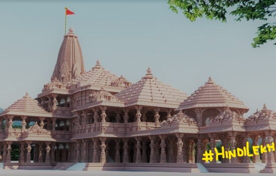 Hidden History Ram Mandir Nirman