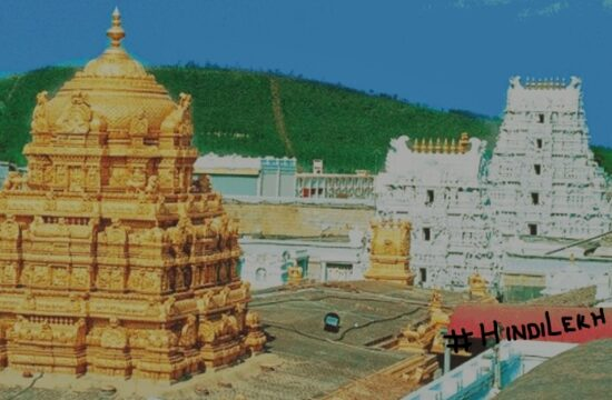 Tirumala ttd seva in hindi