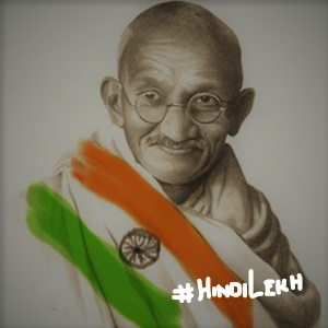 Mahatma Gandhi hindi Lekh
