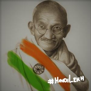 Mahatma Gandhi hindi Lekh