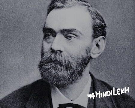 Biography of Alfred Nobel in hindi
