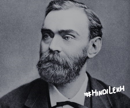 Biography of Alfred Nobel in hindi