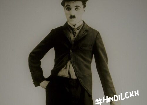 Charlie Chaplin facts in Hindi