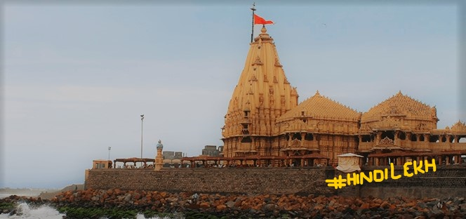 Somnath Temple details in hindi