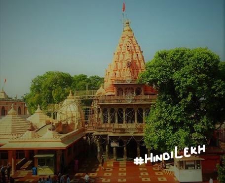 Mahakaleshwar Jyotirlinga Temple in Hindi