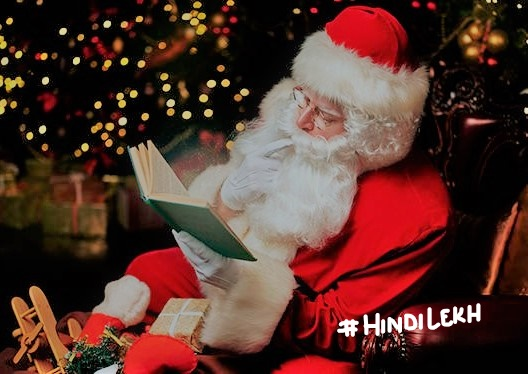 About Christmas Festival in hindi