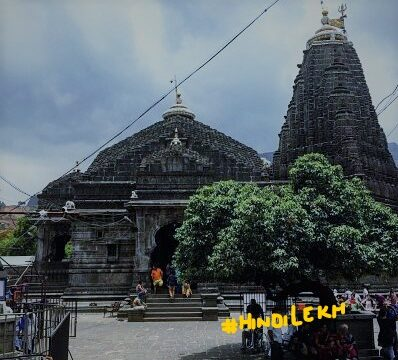 Trimbakeshwar Jyotirlinga Temple in Hindi