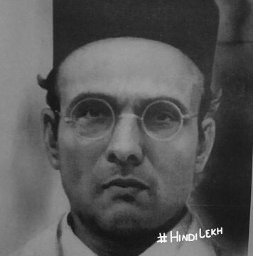 Biography of Vinayak Damodar Savarkar in hindi