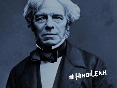 Michael Faraday biography in hindi