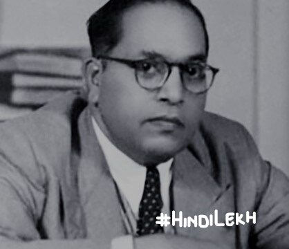 Dr Bhim Rao Ambedkar biography in hindi