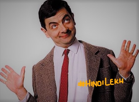 Mr. Bean biography in hindi