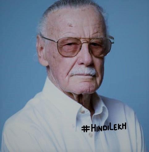 Stan Lee biography in hindi