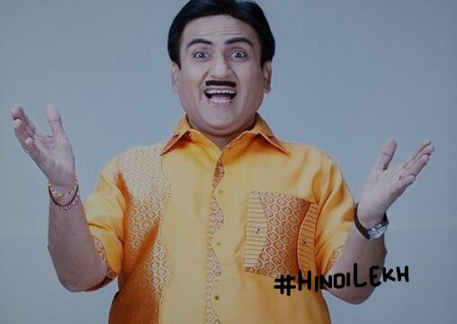 दिलीप जोशी जीवनी - Dilip Joshi Biography in hindi